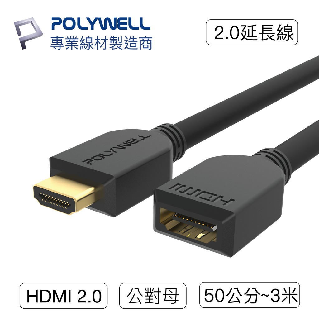 POLYWELL HDMI延長線 2.0版 公對母 50公分~3米 4K 60Hz HDMI 工程線 寶利威爾台灣現貨