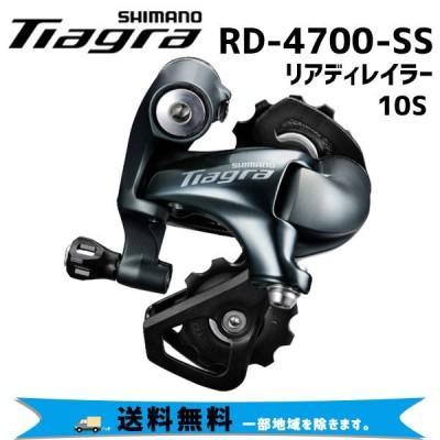 シマノ SHIMANO リアディレイラー RD-4700-SS 10S 自転車 送料無料 一部地域は除く