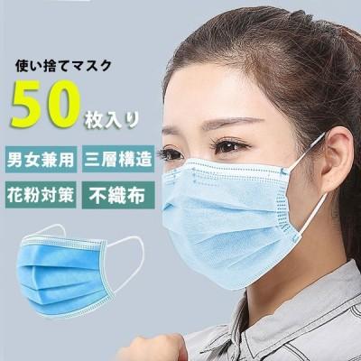 マスク 使い捨て セット 50枚セット 大容量 フィルター 大人用  3層 不織布 男女兼用 ウイルス 花粉 メール便のみ送料無料2