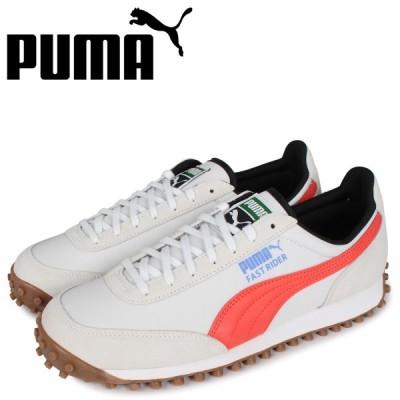 PUMA プーマ ファスト ライダー スニーカー メンズ FAST RIDER SOURCE ホワイト 白 37160102