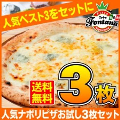 当店人気ベスト3をセットにしました☆人気ナポリピザ『お試し3枚セット』
