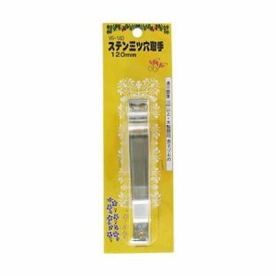 和気産業 4903757571402 VG-140 ステン三ツ穴取手 120mm