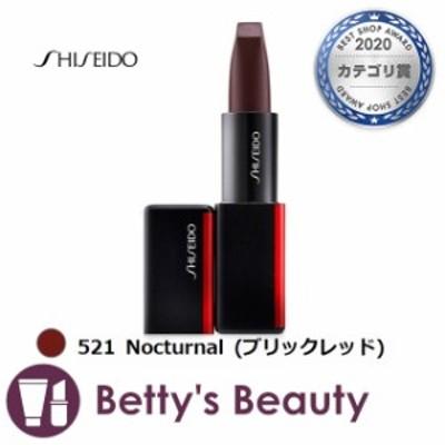 資生堂 モダンマット パウダーリップスティック 521 Nocturnal (ブリックレッド)  4g口紅 SHISEIDO