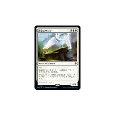 マジックザギャザリング ELD JP 017 調和のアルコン (日本語版神話レア) エルドレインの王権 Throne of Eldraine