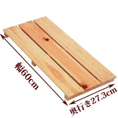 すのこ サイズ 60cm×27.3cm 国産ひのき スノコ ヒノキ 桧 檜 玄関 押入れ