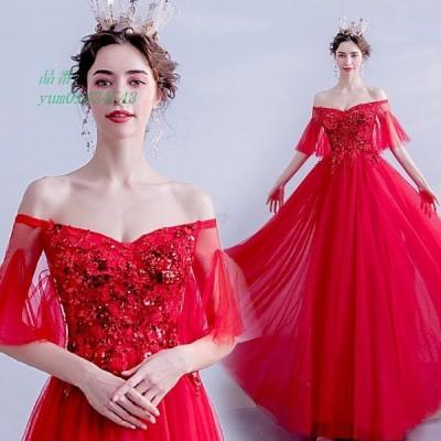 赤 ゲストドレス ロング スパンコール イブニングドレス 華やか Vネック キラキラ オフショルダー 結婚式ドレス Aライン パーティードレス