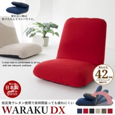 リクライニング座椅子 WARAKU [デラックス] 日本製 座椅子 リクライニング 座いす ハイバック フロアチェア ソファ