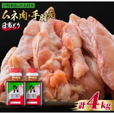 宮崎No.1戸村のたれ+日南鶏ムネ肉2kg・手羽元2kg(計4kg)