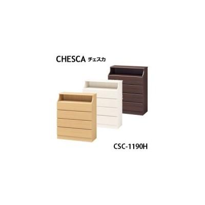 白井産業 CHESCA チェスカ チェスト CSC-1190H NA/WH/DK スタンダードタイプ 幅90cm×高さ111.9cm