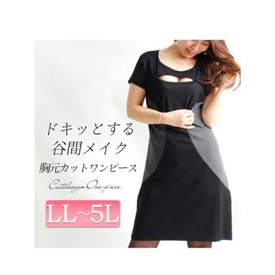 【大きいサイズ】大きいサイズ レディース ビッグサイズ 胸元カットタイトワンピース 大きいサイズ ワンピース レディース