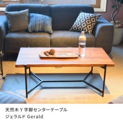 リビングテーブル ローテーブル 幅110 奥行64 高さ40 天然木 Y字脚センターテーブル ジェラルド Gerald