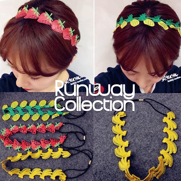 【R】新品 韓 東大門 刺繡 編織 水果 髮飾 髮帶 香蕉 草莓 鳳梨 壓髮 髮箍