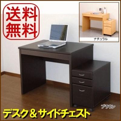 クロシオ デスク&サイドチェストセット フェイバーデスク90 93103 93104 パソコンデスク 木製 パソコン台 プリンター台 学習デスク