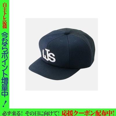 MIZUNO ミズノ  塁審・球審用帽子 八方 リトルリーグ審判員用 -ネイビー-