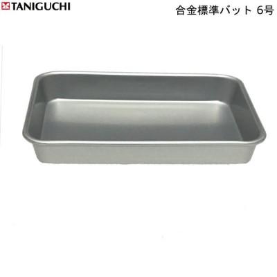 合金標準バット 6号 谷口金属 日本製 調理器具 小型 料理 天ぷら 下ごしらえ 食材保存 アルミ製 急冷 急解凍 急速 アルマイト加工