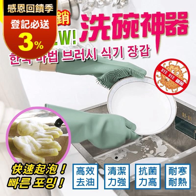 韓國熱銷白金矽膠手套刷
