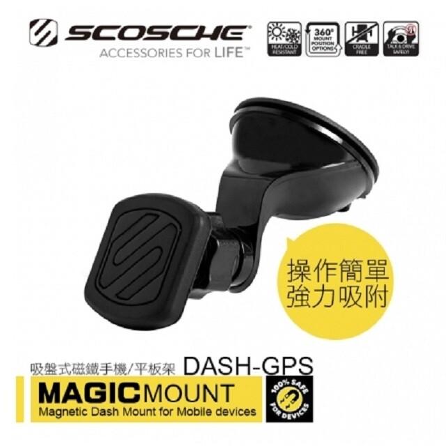scoschemagic mount 吸盤式磁鐵式手機架/磁吸式/吸盤/手機座/車架
