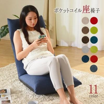 ポケットコイル座椅子 日本製 リクライニング 座いす 1人掛け ハイバック おしゃれ 折りたたみ コンパクト 1人用 チェアー リラックス フロアーチェア こたつ
