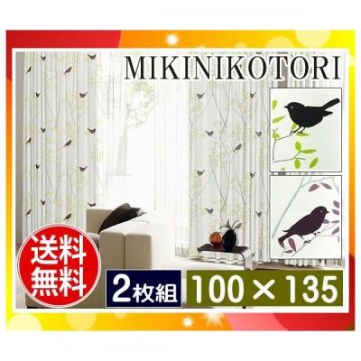 スミノエ V1057 V1058 ミキニコトリ カーテン 2枚組 100×135 各色「代引可」「送料無料」