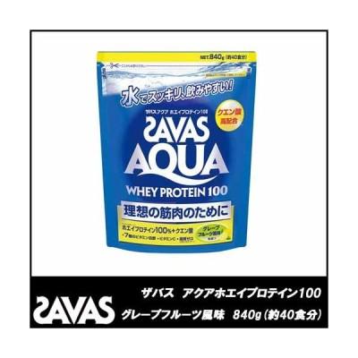 即納 セール価格 ザバス アクア ホエイプロテイン100 グレープフルーツ風味 (840g) 約40食分 サバス savas プロテイン サプリ サプリメント 種類