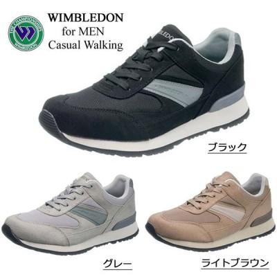 アサヒシューズ ウィンブルドン WIMBLEDON M039 ブラック グレー ライトブラウン 幅広4E スニーカー 靴
