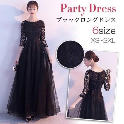 ロングドレス 演奏会 パーティードレス 結婚式 ドレス 袖あり ウェディングドレス ロング パーティドレス 二次会 ドレス ブラックレース