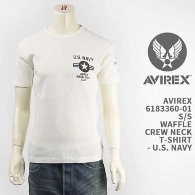 【国内正規品】AVIREX アビレックス クルーネック Tシャツ ワッフル AVIREX S/S U.S.NAVY WAFFLE CREW NECK T-SHIRT 6183360-01【半袖・ミリタリー】