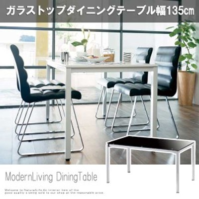ModernLiving  モダンリビング ガラストップダイニングテーブル 幅135cm (ダイニング 机 リビング 食卓 テーブル  モダン)