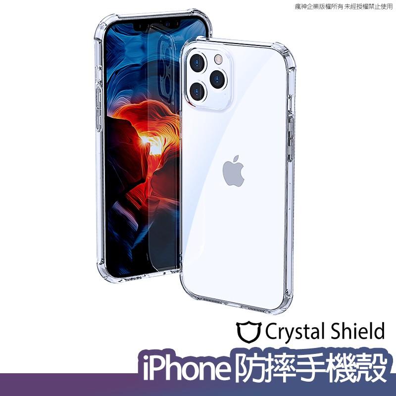 水晶盾 轉聲孔超空壓四角防摔 手機殼 適用 iPhone12 11 Pro Max XR Xs 6/7/8 SE 防摔殼