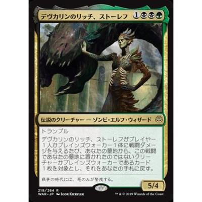 MTG マジック:ザ・ギャザリング デヴカリンのリッチ、ストーレフ(レア) 灯争大戦(WAR-219) | 日本語版 伝説のクリーチャー 多色