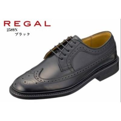 REGAL (リーガル)2589N 本革 ウイングチップドレストラッド ビジネスシューズ 日本製 超定番モデル 飽きのこないシンプルなデザインとグ