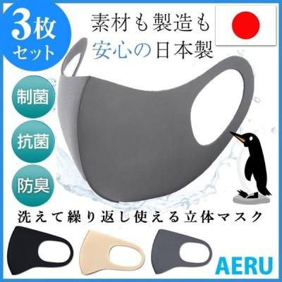 マスク 日本製 洗える 抗菌 立体 おしゃれ 洗えるマスク 大人用 子供用 防菌 防臭 制菌 おすすめ 大きめ 小さめ ウレタンマスク 個包装 対策 予防 秋用