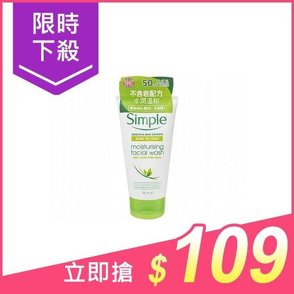 Simple 清妍 溫和保濕潔顏乳(150ml)【小三美日】$129
