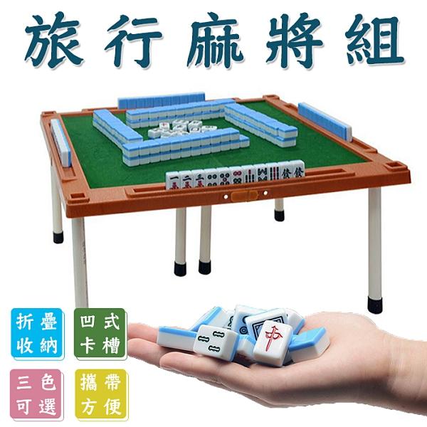 (升級款)旅行麻將組 迷你麻將 麻將桌遊 麻將桌 袖珍麻將 迷你麻將桌【葉子小舖】