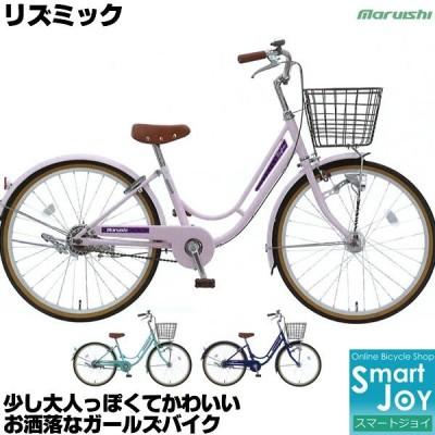 マルイシ 子供自転車 リズミック RZP20J 20インチ 変速なし 大人っぽくてかわいいデザイン またぎやすい、乗りやすい 子供自転車 丸石自転車