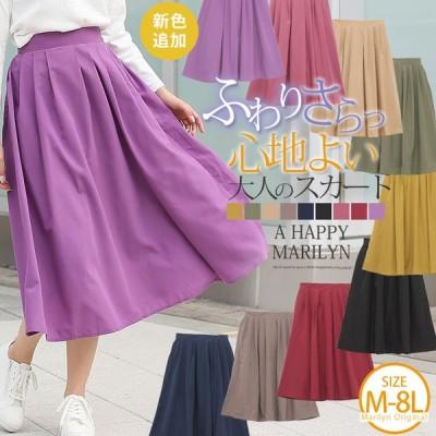 大きいサイズ レディース スカート 新色 ロング丈 フレア タック 綿混 裏地付 ボトムス 秋服 30代 40代 50代 ファッション MA