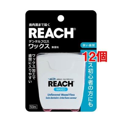 リーチ デンタルフロス ワックス ( 50m*12個セット )/ REACH(リーチ)