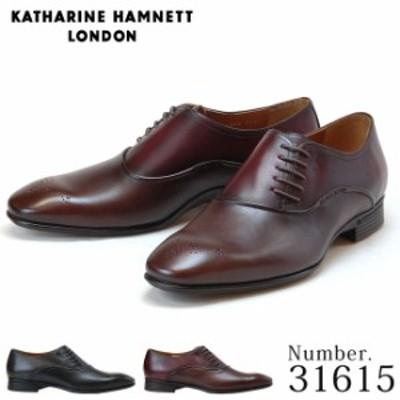 キャサリン ハムネット ロンドン 本革 ビジネスシューズ  ブラック ダークブラウン KATHARINE HAMNETT LONDON 31615 ドレスシューズ 紳士