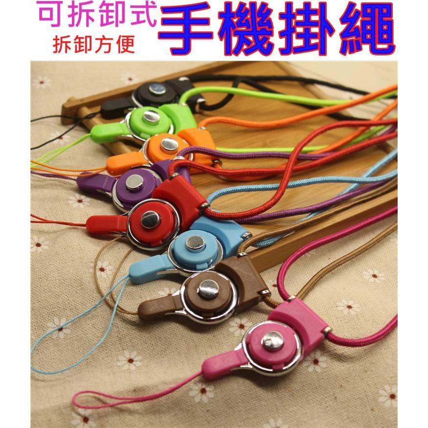 手機殼掛繩 手機掛繩 可拆卸掛繩 掛脖 掛飾 旋轉鑰匙掛繩 長款掛繩 相機掛繩 證件掛繩