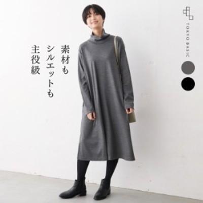 [ワンピース 秋冬 大人 きれいめ]スーパーファインウール100% タートルネック ワンピース / 日本製 40代 50代 60代 女性 ファッション 長