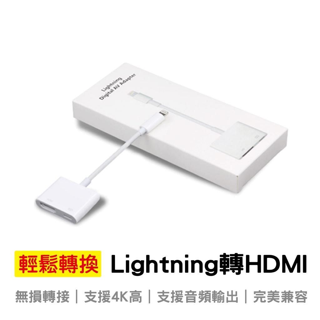 手機螢幕轉換線 加強穩定版 手機螢幕訊號轉HDMI 手機投影線 適用於IPHONE轉HDMI 手機轉電視