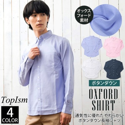 TopIsm シャツ メンズ ボタンダウンシャツ 長袖 オックスフォード 無地 カジュアルシャツ ホワイト L メンズ