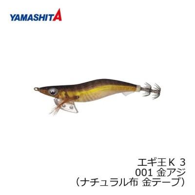 ヤマシタ エギ王 K 3 001 金アジ ナチュラル布金テープ