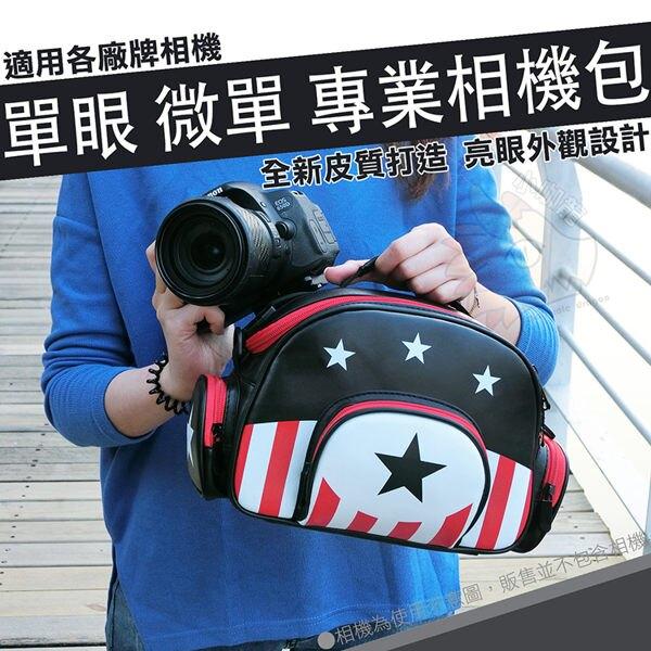 美國風 相機包 單眼 側背包 黑星款 攝影包 單眼包 Nikon D7500 D7100 D7000 D3500 D3200 D5600 D5200 D610 D5100 D5300 D750 D78