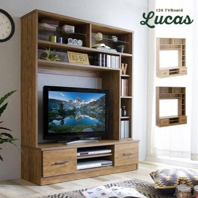 39v型まで対応/大容量収納 ハイタイプ 幅120cm テレビ台 テレビボード 収納付き Lucas(ルーカス) ウッドナチュラル/ウッドブラウン