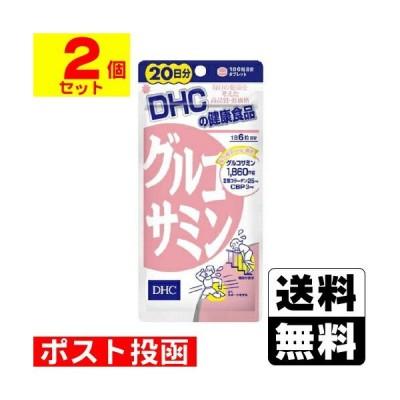 ■ポスト投函■[DHC]グルコサミン 120粒 20日分【2個セット】
