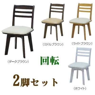 椅子 2脚セット 回転チェア ダイニングチェア 買い替えに最適 2色 GMK t006-m083-knt