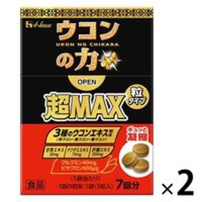 ハウスウェルネスフーズウコンの力 超MAX 粒タイプ<7回分> 2個 ハウスウェルネスフーズ