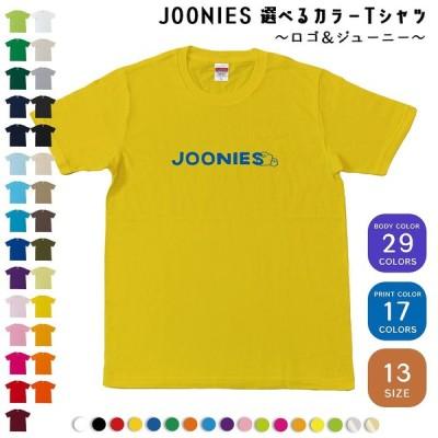 選べるTシャツ JOONIES ジューニー ロゴ キャラクター キッズサイズ有り