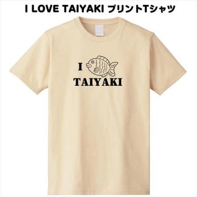 I LOVE TAIYAKI プリントTシャツ